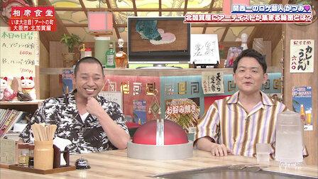 Koo 相席食堂 西川きよし dj